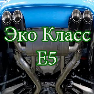Эко Класс Е5